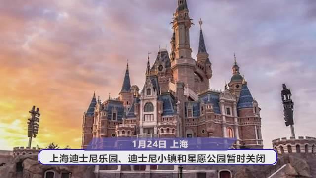 上海迪士尼乐园、迪士尼小镇暂时关闭 开放时间另行通知