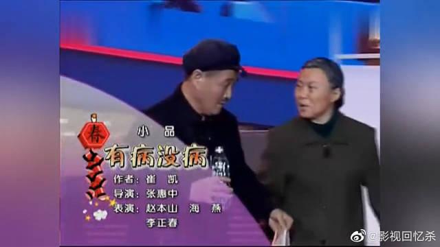 赵本山《有病没病》讽刺当时看病难看病贵、黑心医院现象