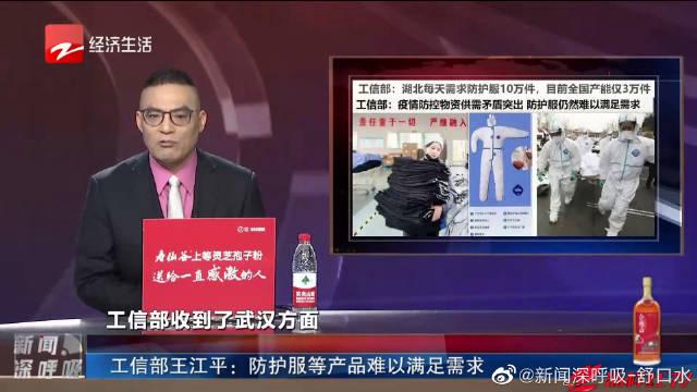 工信部王江平:防护服等产品难以满足需求
