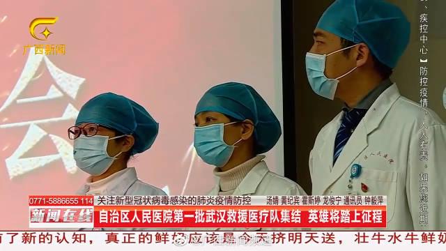 广西壮族自治区人民医院第一批武汉救援医疗队集结 英雄将踏上征程