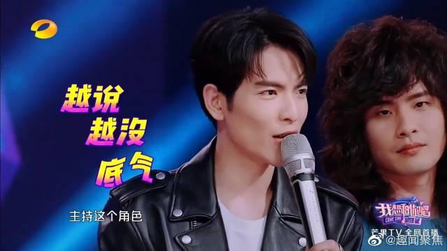"""狮子合唱团霸气抢主持人饭碗,汪涵:""""老萧你牛!"""""""