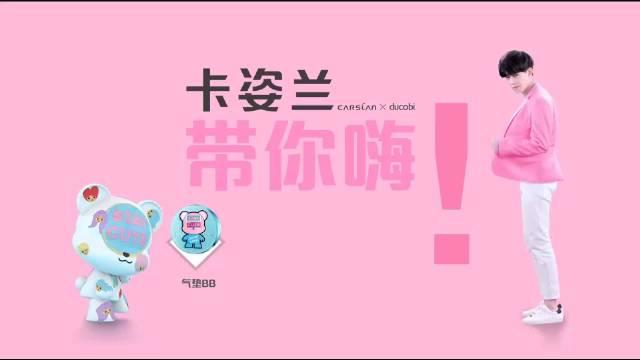 考古到国超卡姿兰的这个广告xswl
