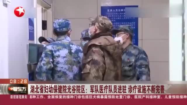 湖北省妇幼保健院光谷院区:军队医疗队员进驻,诊疗设施不断完善
