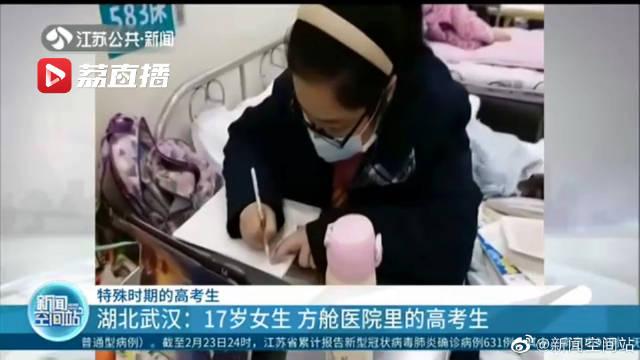 特殊时期的高考生 湖北武汉:17岁女生 方舱医院里的高考生