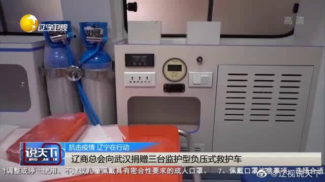 辽商总会向武汉捐赠三台监护型负压式救护车
