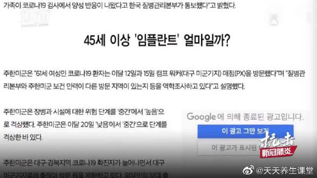 驻韩美军家属感染新冠肺炎,患者曾访问美军基地商店