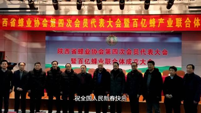 陕西省蜂业协会向全国人民送上新春祝福