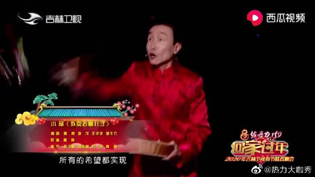 2020吉林春晚:小品《外卖去哪儿了》,巩汉林父子同台包袱不断!