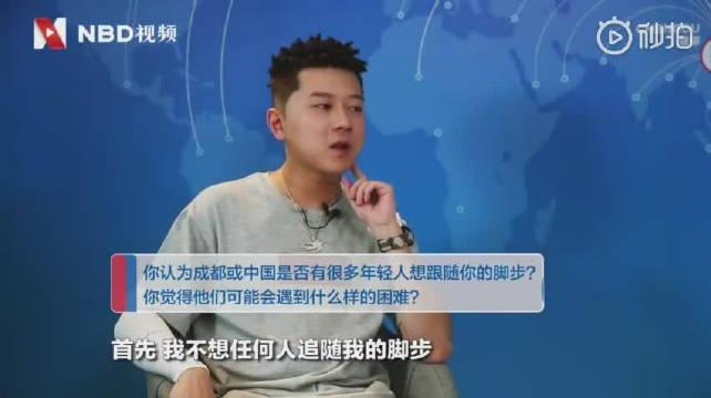 """王以太接受《每日经济新闻》采访""""一个说唱歌手必须得了解自己的风"""