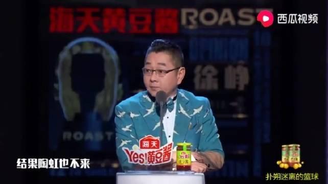 张绍刚:徐峥的吐槽大会,黄渤沈腾王宝强一个都没来,陶虹也不来