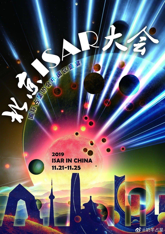 11月北京ISAR大会与你们不见不散,占星爱好者必入
