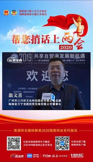 2020年海南省两会15日开幕,南海网推出特别策划之为您捎话上两会