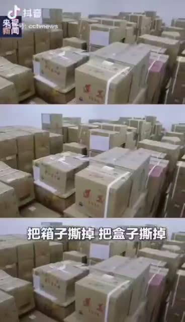 贵州副省长王晓光:茅台往下水道倒也倒不尽。。。