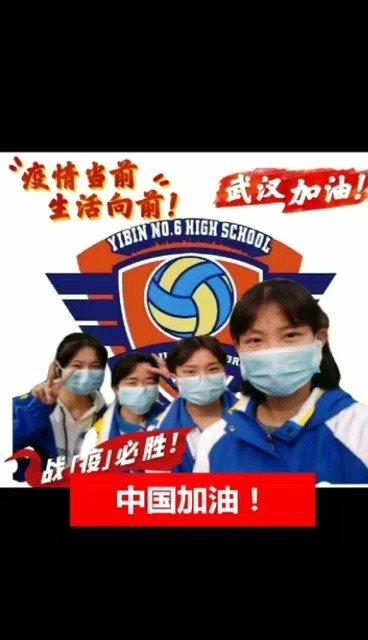 宜宾六中女排为武汉加油众志成城,抗击新型肺炎