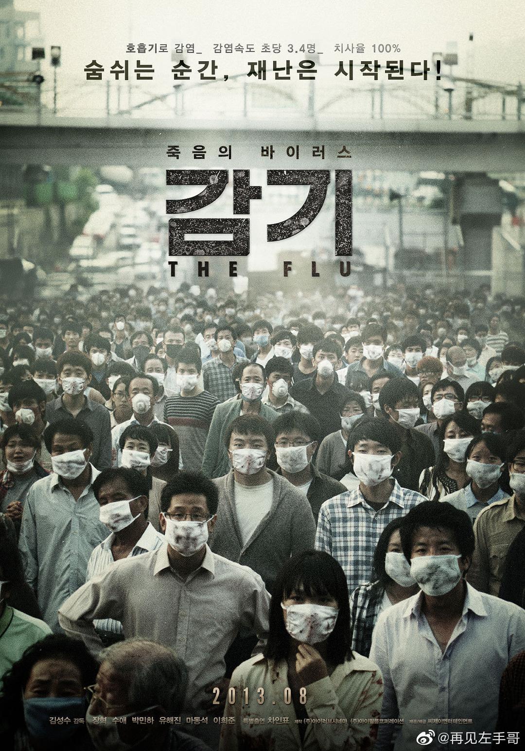 在这个时间点,重温一下豆瓣7.9分的韩国电影《流感》,你就会发现
