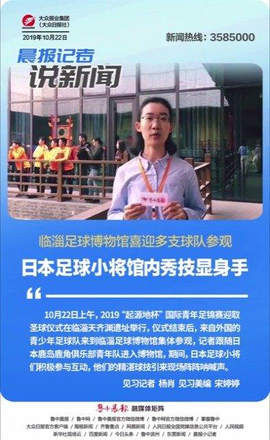 晨报记者说新闻:临淄足球博物馆喜迎多支球队参观