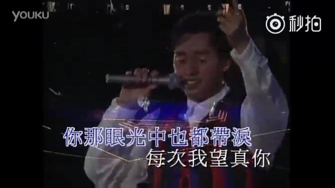 谭咏麟94纯金曲演唱会《雾之恋》强烈推荐这个版本