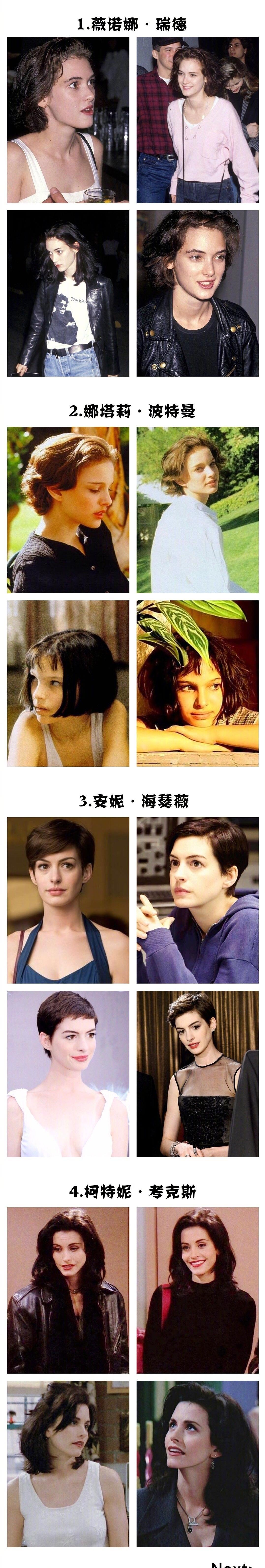 中/日/韩/美32位短发女艺人的不完全汇总教科书式短发 总有一款短发