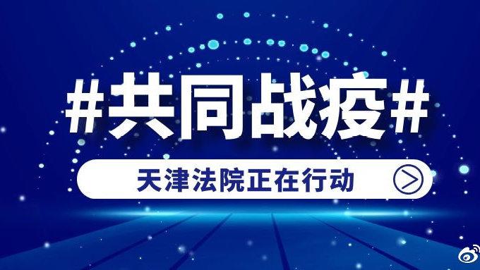 天津海事法院远程完成船舶拍卖授权验证程序