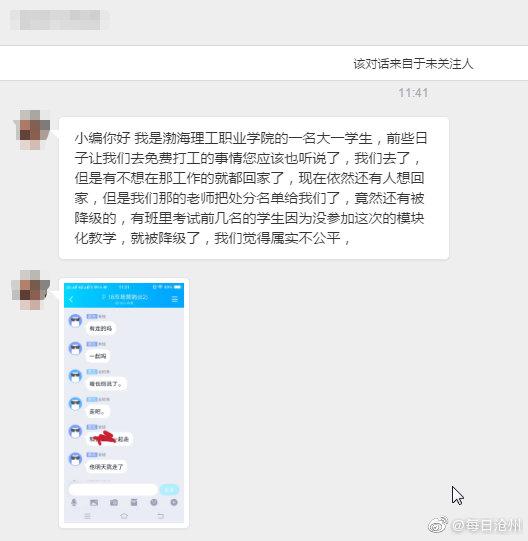 """网友继续爆料沧州渤海理工老师疑给没参加""""模块化教学""""的学生降级、"""