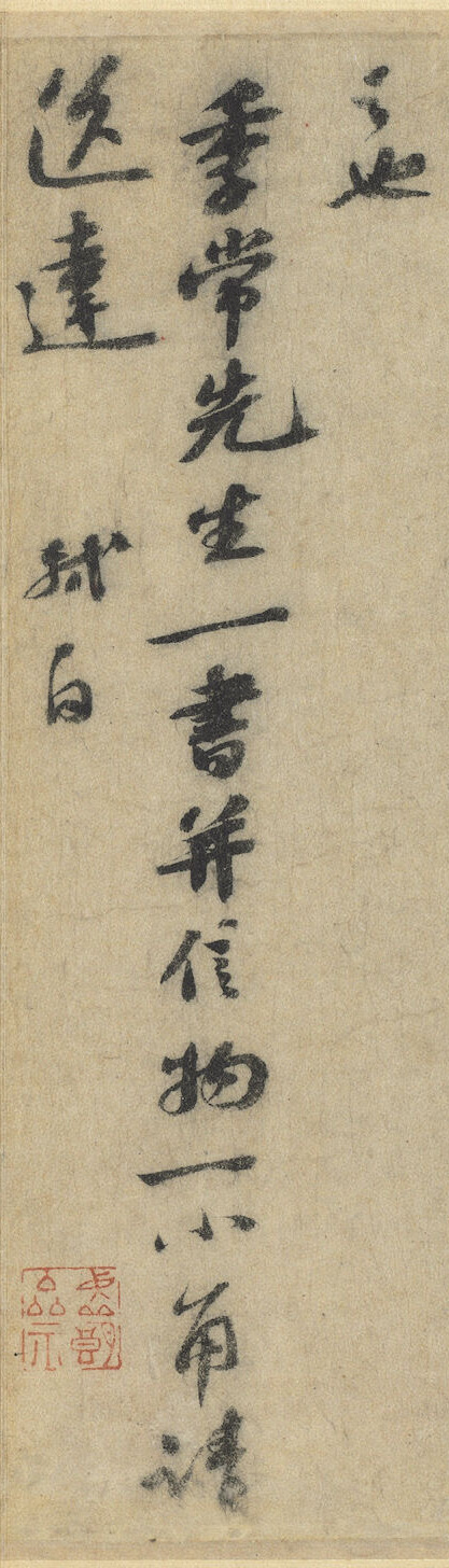 苏轼|覆盆子帖
