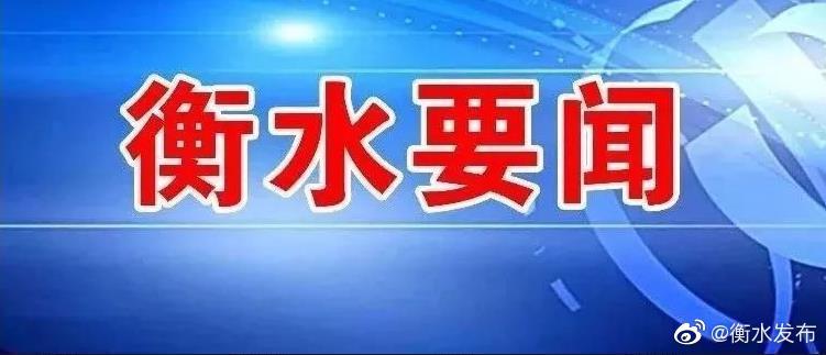王景武吴晓华对省级文明城市创建工作作出批示