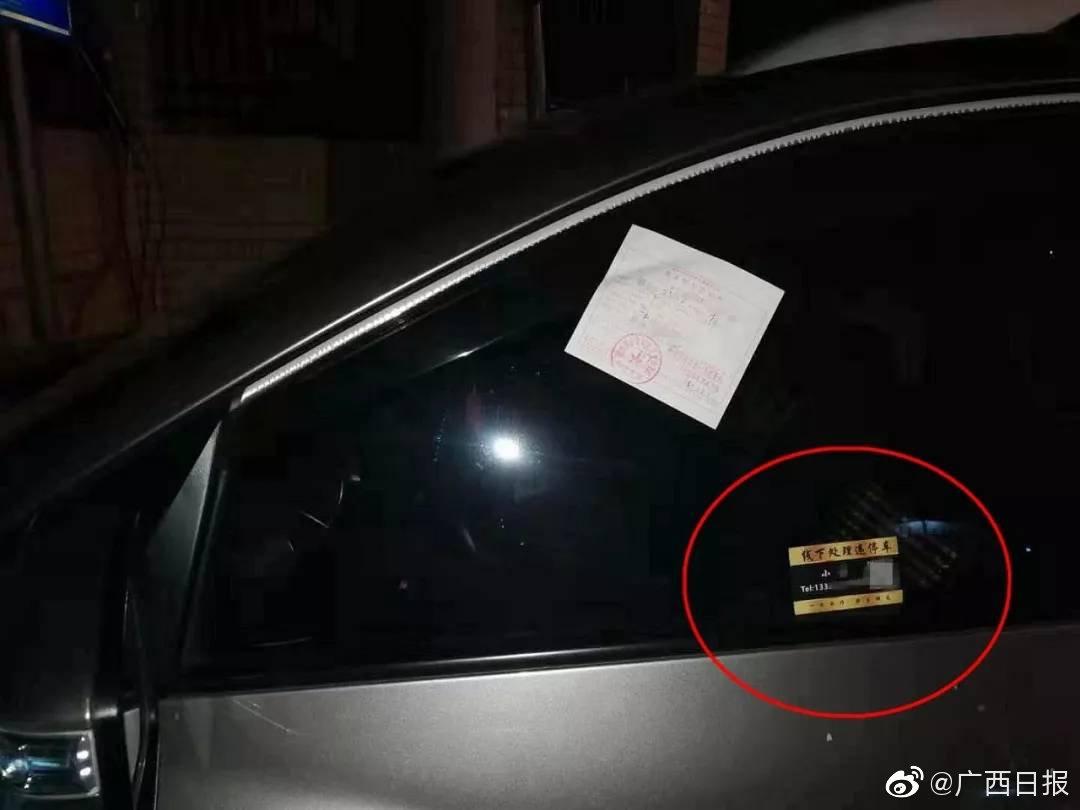 """违法停车告知单附赠一张""""销单小卡片""""!这是什么操作"""