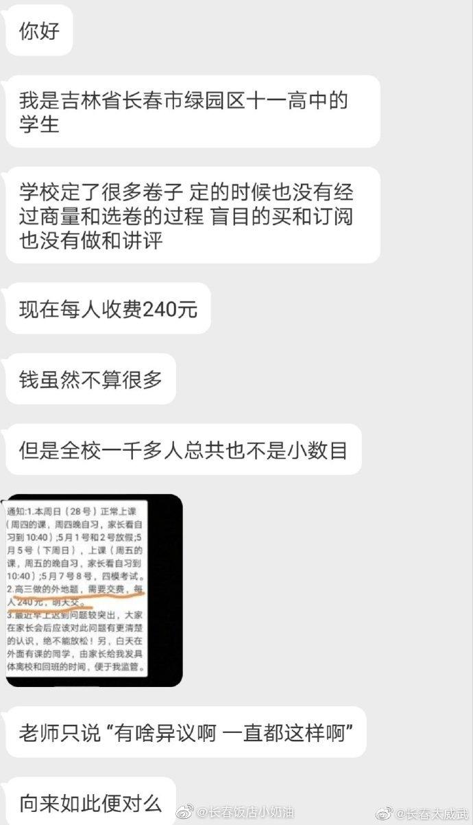 网友爆料:我是吉林省长春市绿园区十一高中的学生