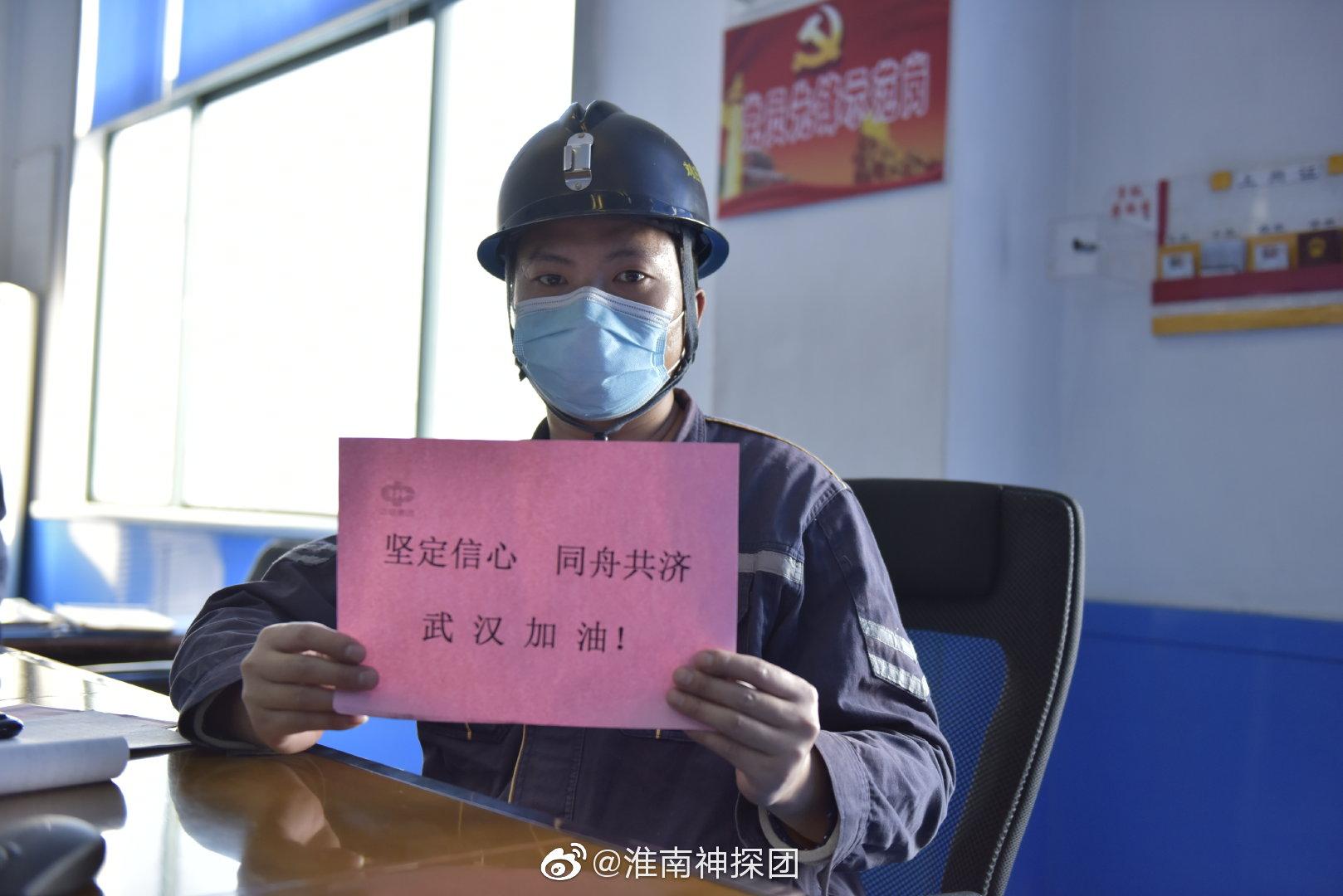 抗击疫情,淮南煤矿职工在行动!(拍摄者@方休罢 )