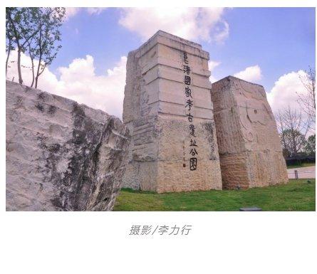 9月23日良渚古城遗址公园将闭园一天