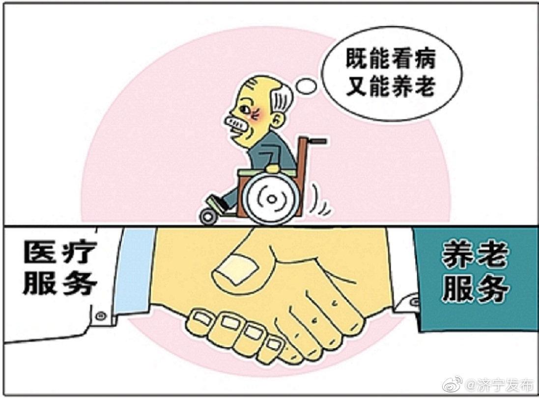 济宁构建多元化养老服务体系