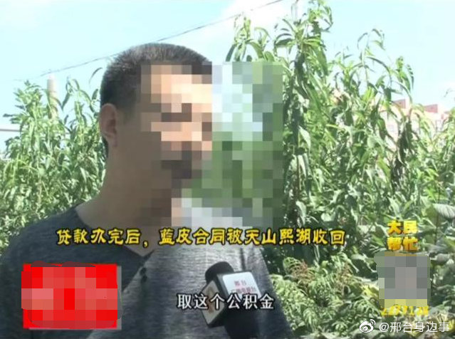 天山熙湖拒签补充协议不给蓝皮合同,业主疑遭