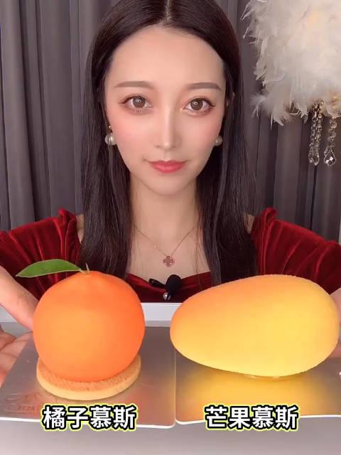 橘子慕斯+芒果慕斯吃播小曼