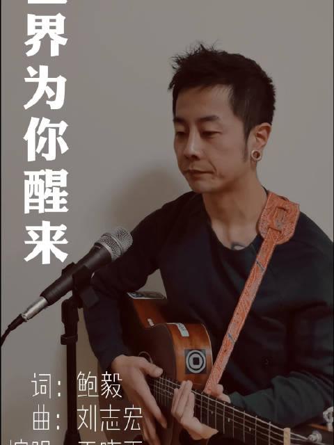 @牡丹江王晓天 献唱音乐公益歌曲《世界为你醒来》