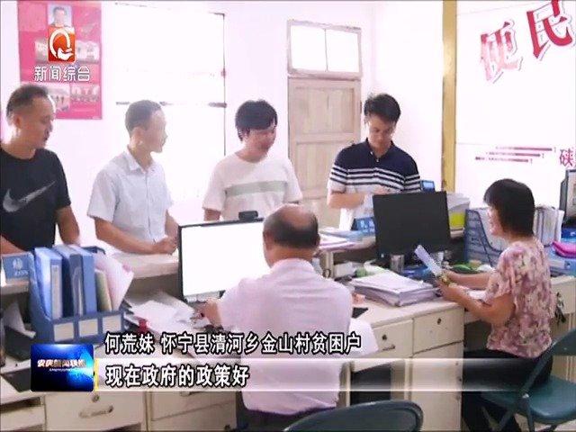 安庆怀宁:宣传+服务  让养老政策惠及千家万户