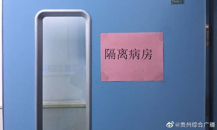 贵州省肿瘤医院积极准备做好新型冠状病毒感染的肺炎防控工作