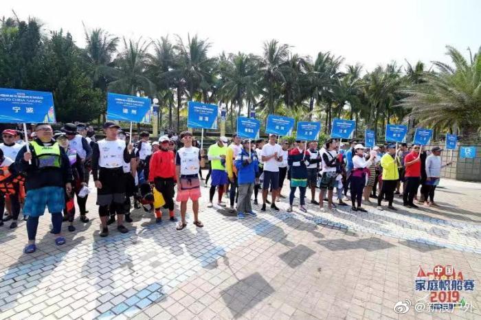 百船竞风流!2019中国家庭帆船赛总决赛海口开幕