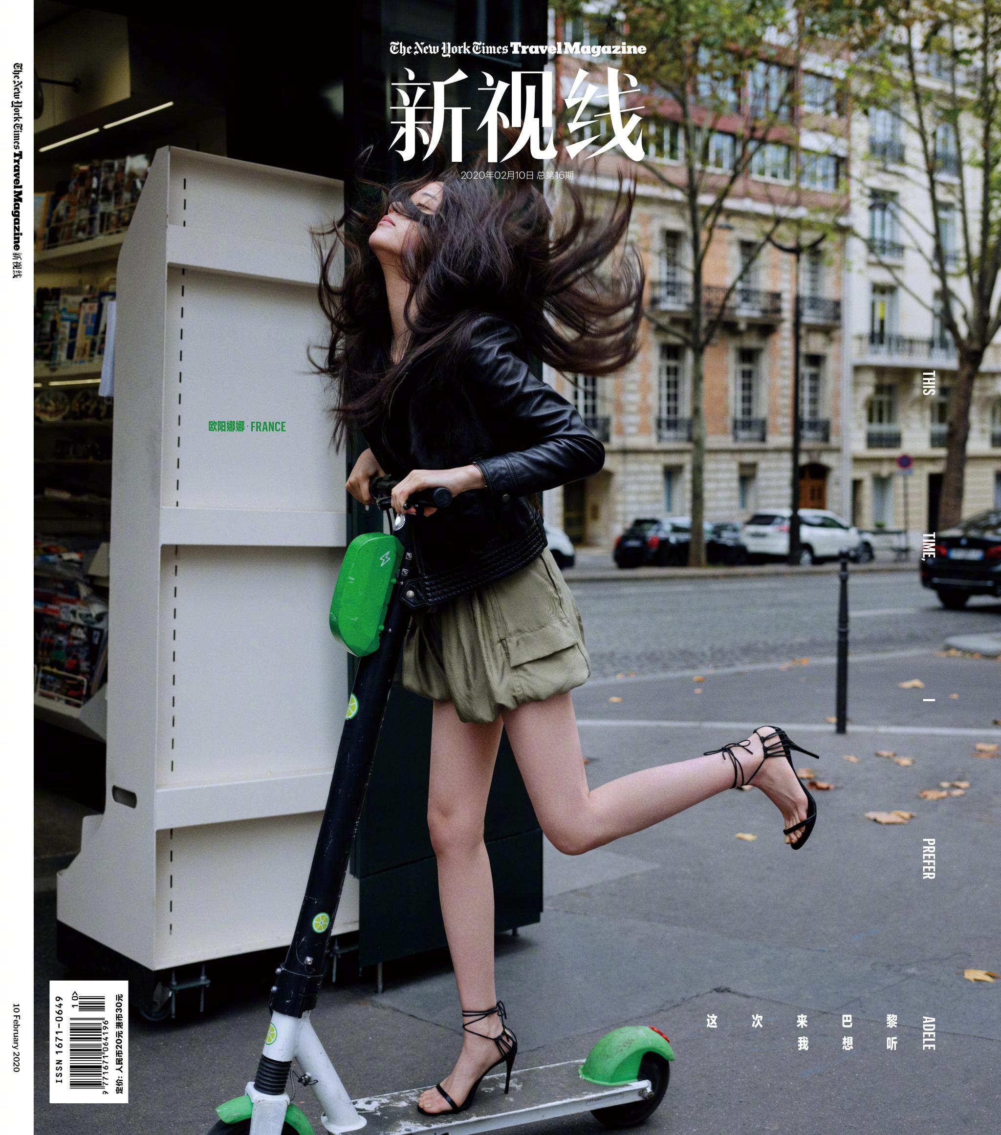 巴黎街头,黑色皮衣,滑板车