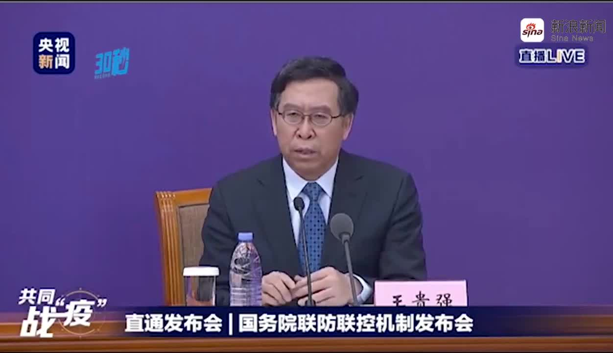 30秒丨北京大学第一医院感染疾病科主任王贵强:气溶胶传播风险需有限定条件
