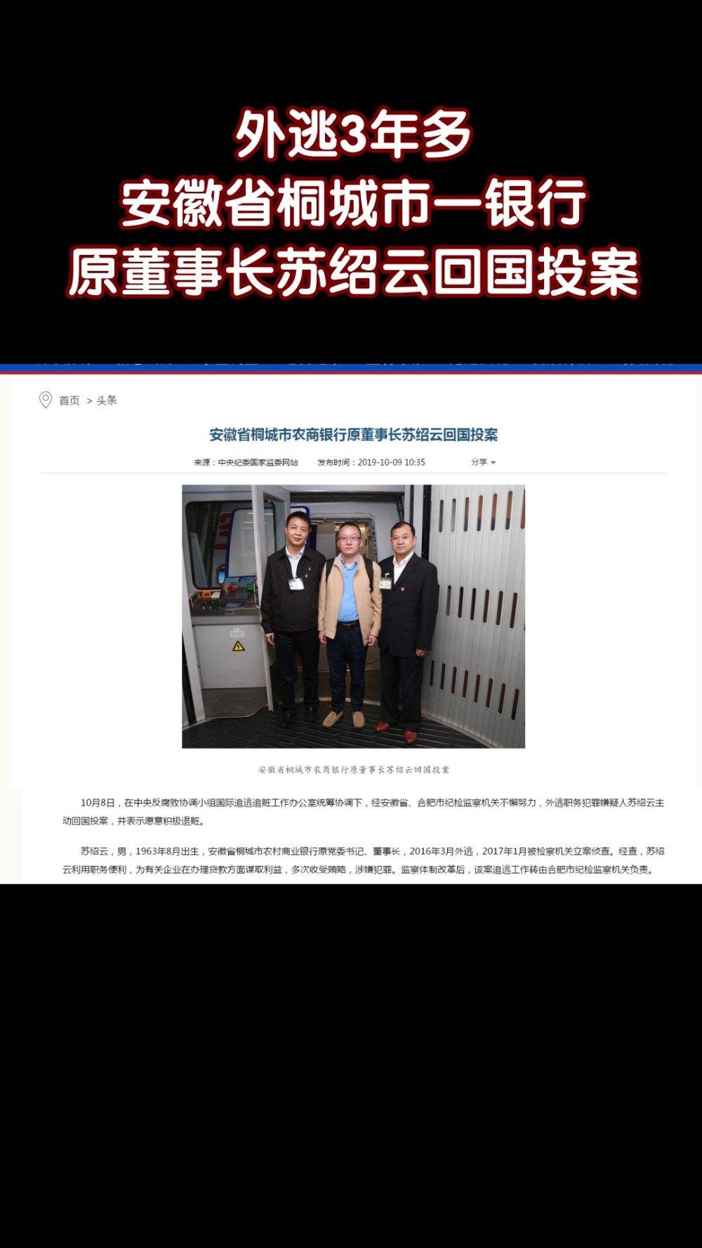 外逃3年多,桐城市一银行原董事长苏绍云回国投案