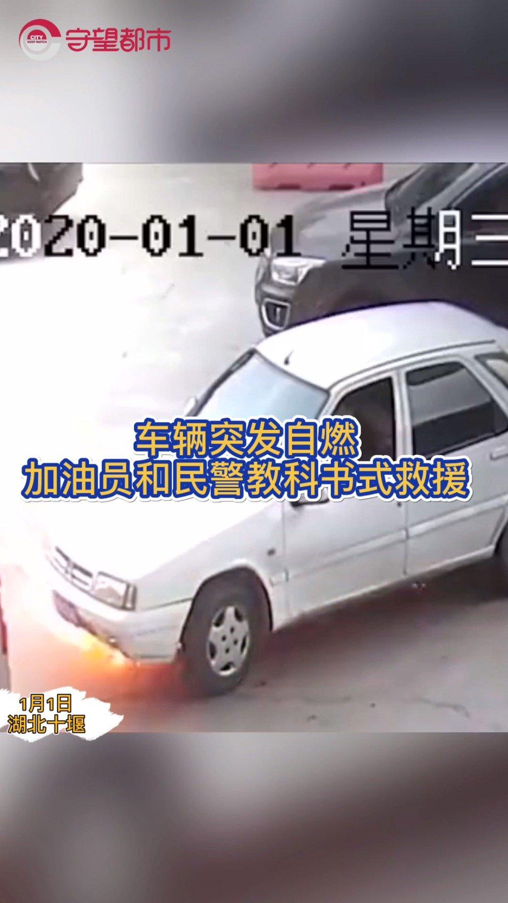 给力!车辆加油站旁突发自燃