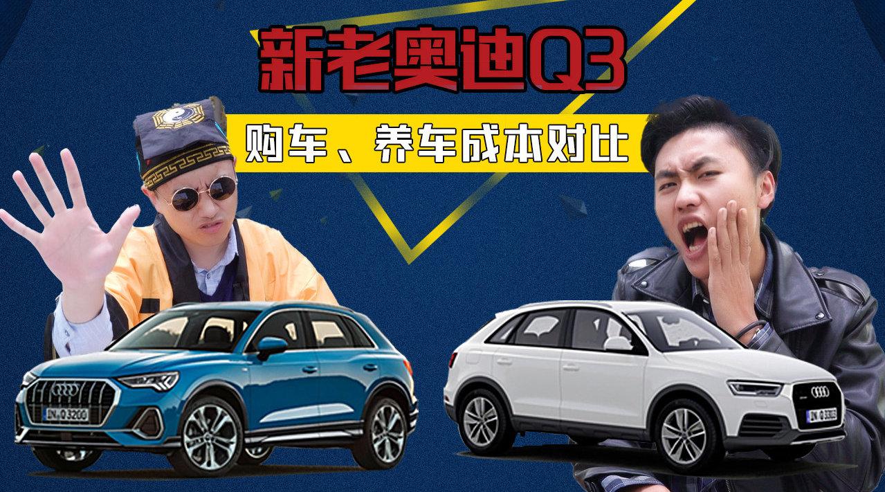 轴距加长77mm,落地相差9万多,新老奥迪Q3购车、养车成本分析!