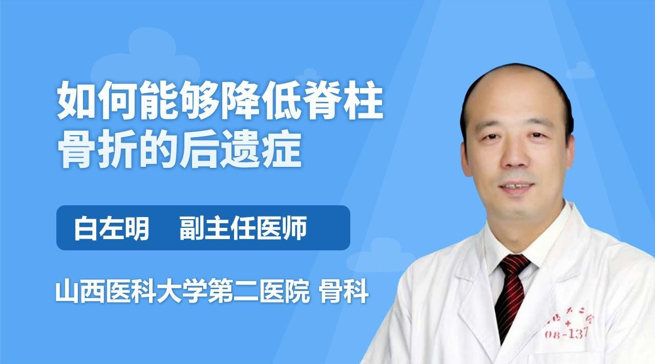 如何能够降低脊柱骨折的后遗症?医生提醒注意这几点!