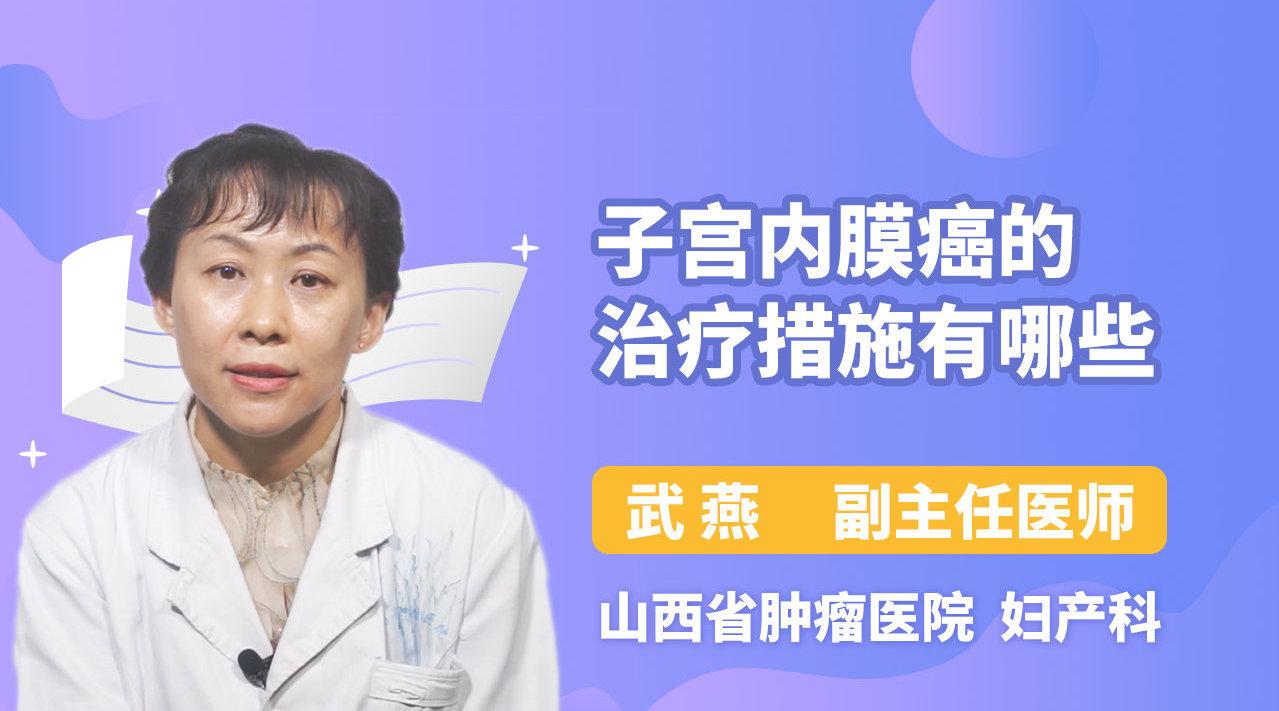 子宫内膜癌的治疗措施有哪些?听医生一一介绍