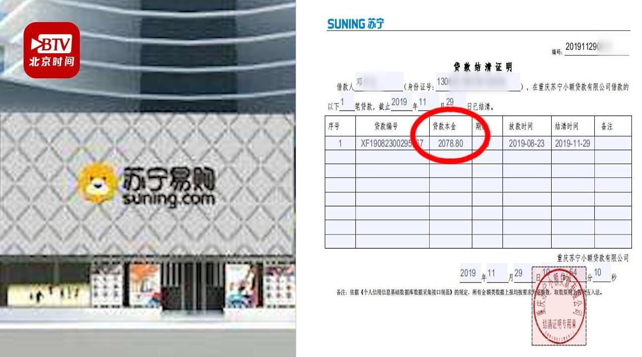 买电器 苏宁易购:人行要求的 跟银行协商去