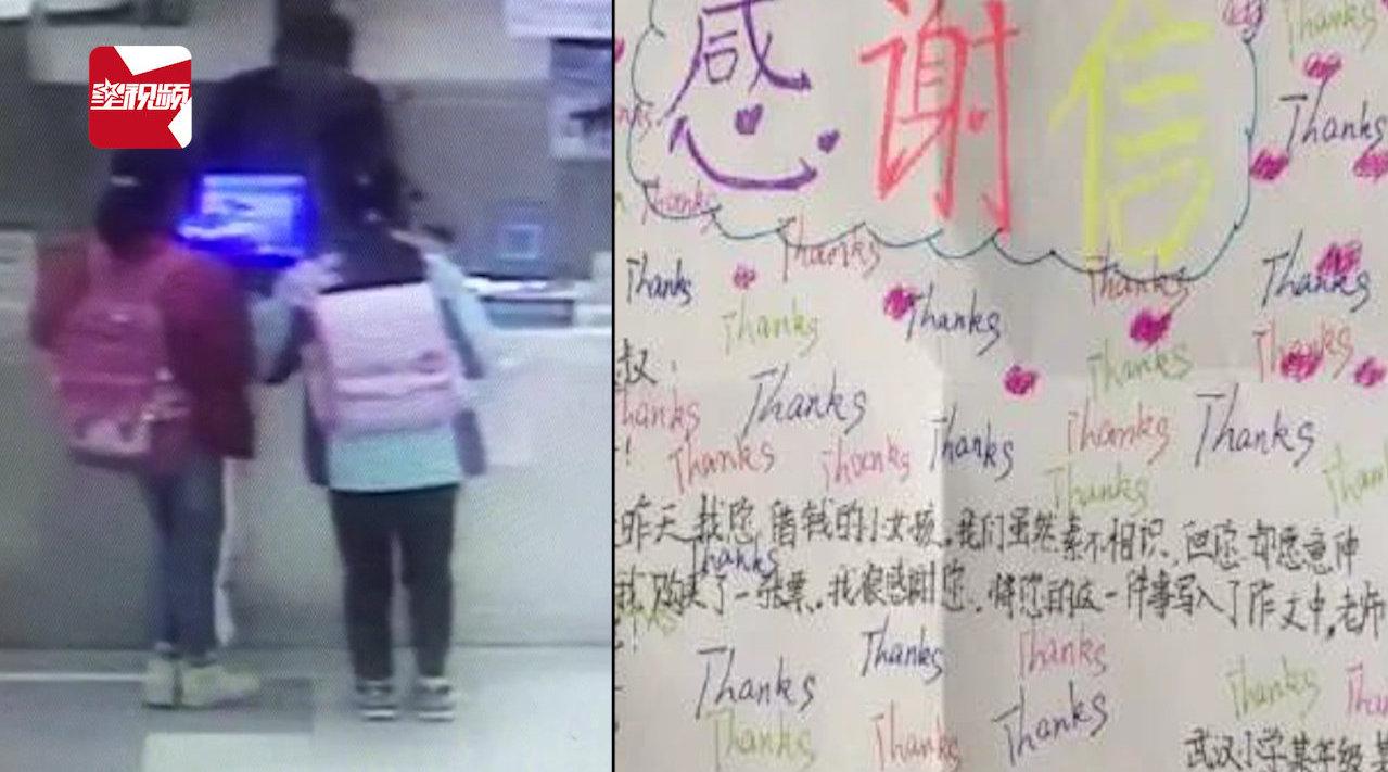 小学生找陌生人借钱搭地铁,手写35个thanks并还钱感恩