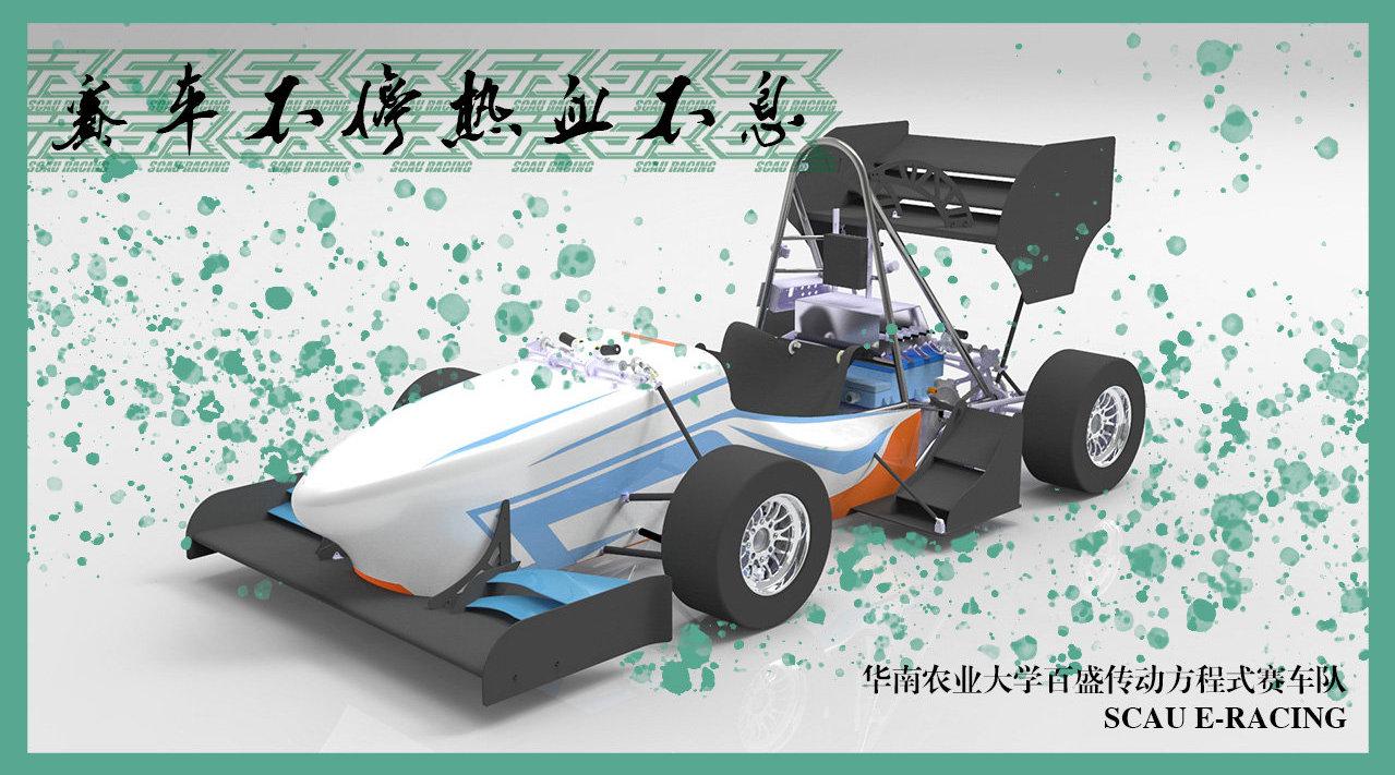 视频大赛 | 华南农业大学作品《赛车不停,热血不息》