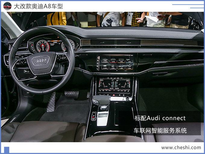 8月正式上市!奥迪新款A8开启预售,标配ACC系统,尺寸比奔驰S还大