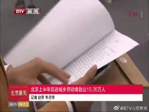 北京上半年促进城乡劳动者就业10.26万人