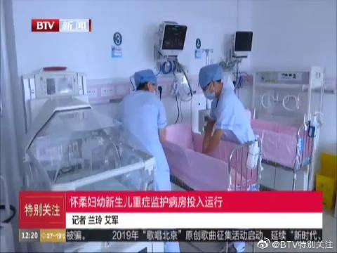 怀柔妇幼新生儿童重症监护病房投入运行